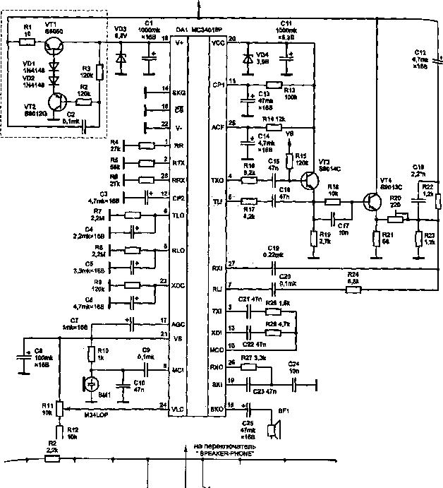 Схема громкой связи ТА 8.