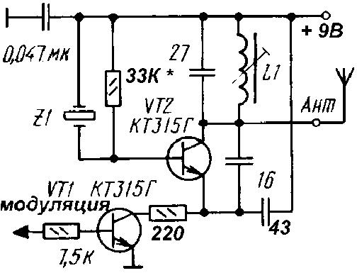 Подскажите провереные схемы Приемник/передатчик на 27 Мгц.