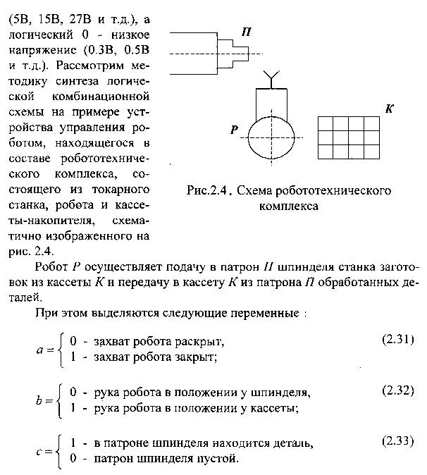 2.11. синтез комбинационных схем комбинационной (логической) схемой называют техническое.